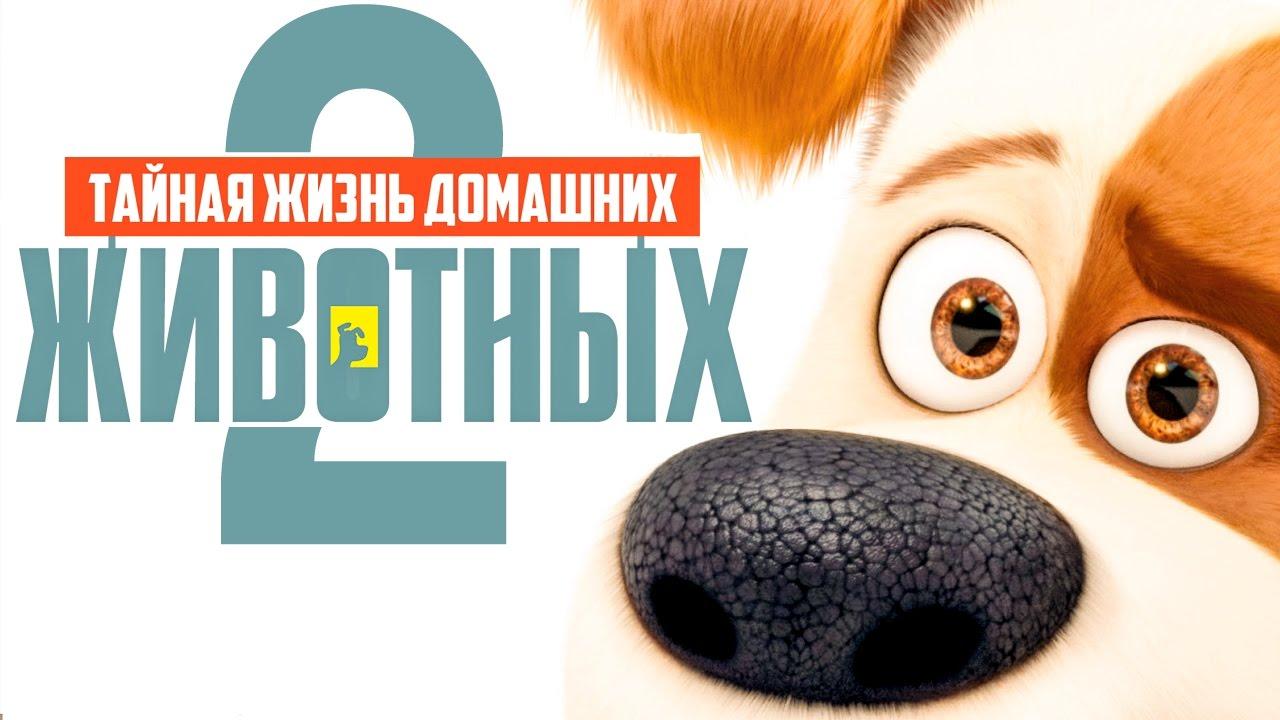 тайная жизнь домашних животных 2, киноафиша Симферополя 2019