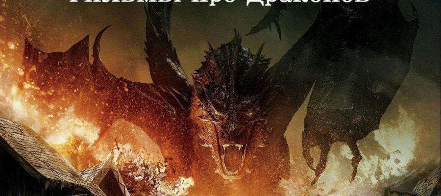 фильмы про драконов