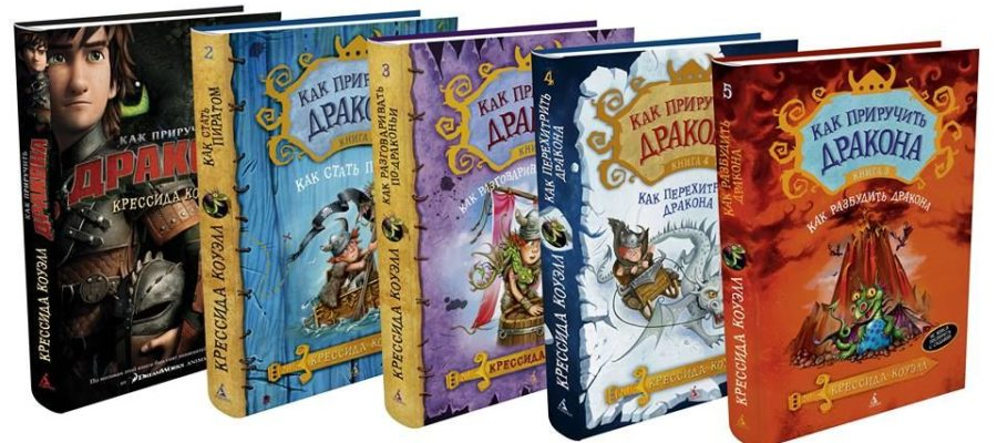 Книги как приручить дракона