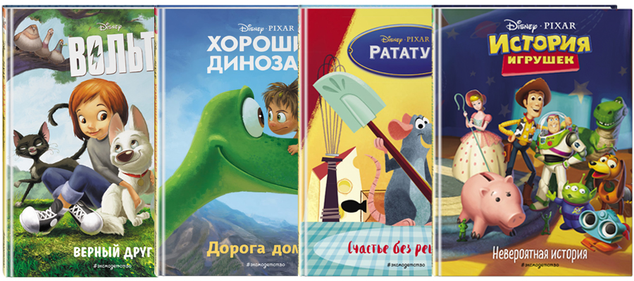 Детские книги Disney Pixar