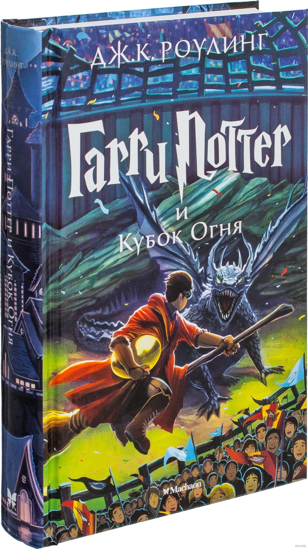 картинки по книге гарри поттер и кубок огня будущего